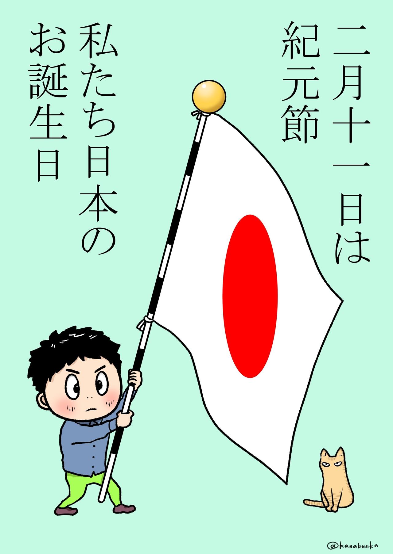 紀元節(建国記念日)2018|かな...