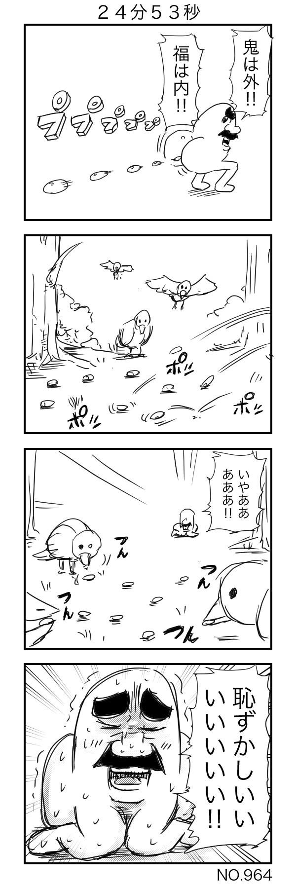 プリケツおじさんと節分(24分53秒)