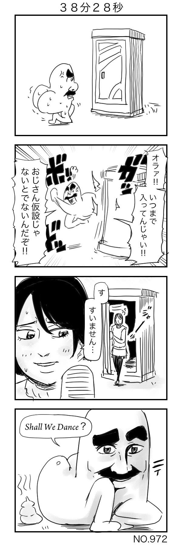 プリケツおじさんと緊急事態(38分28秒)