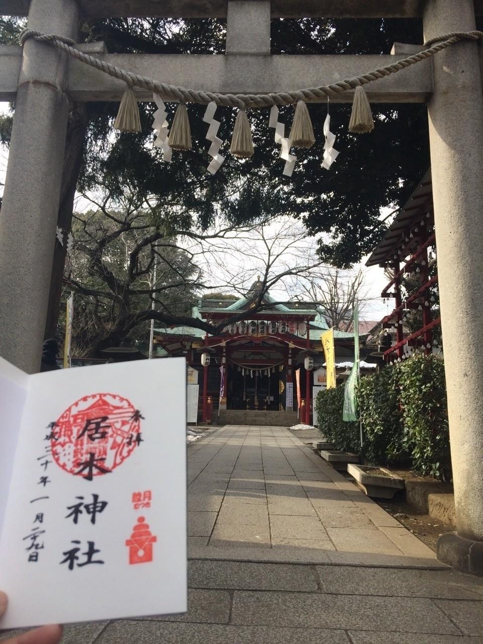 大崎 居木神社 睦月 2018/01/29
