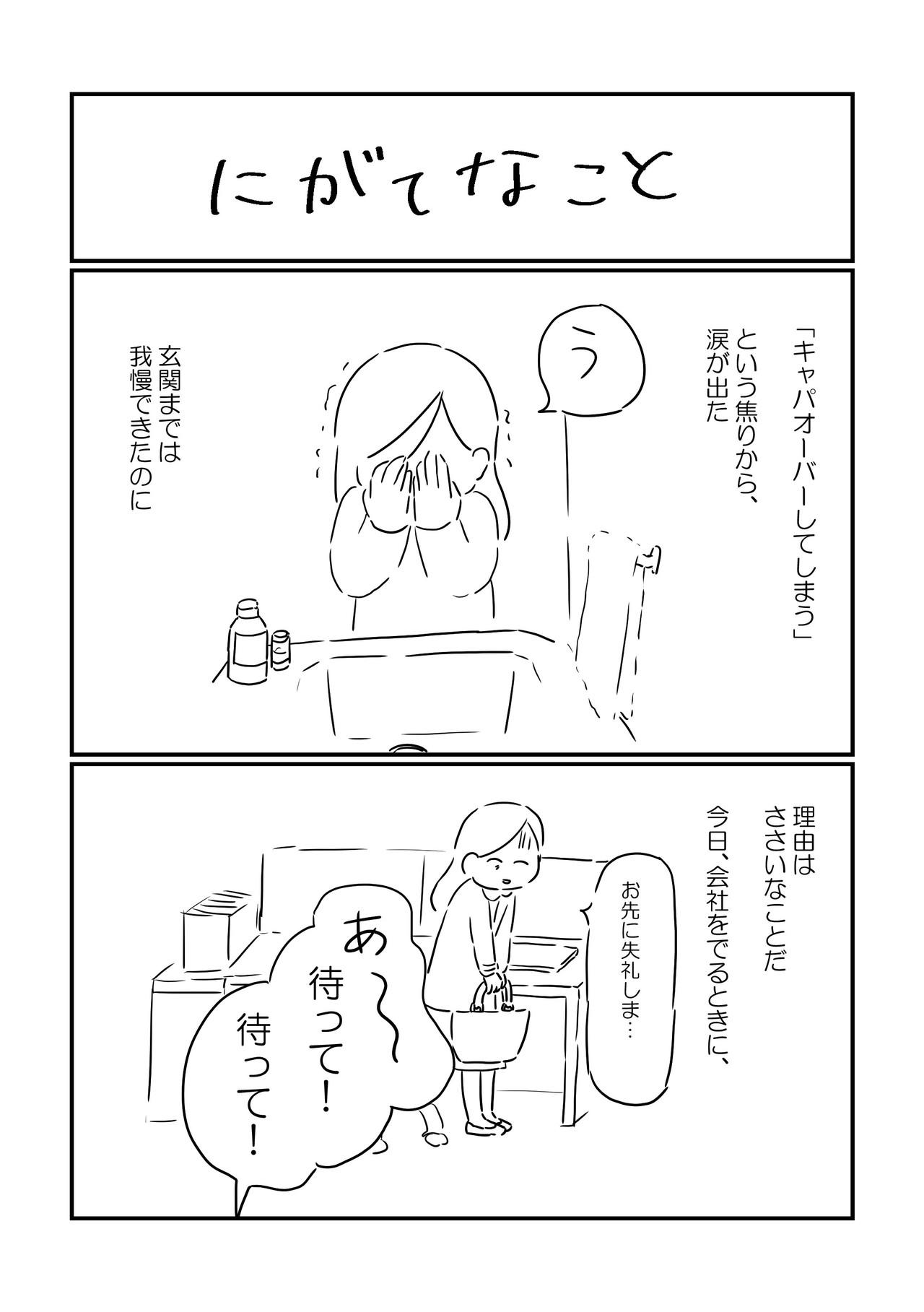 苦手なこと_001