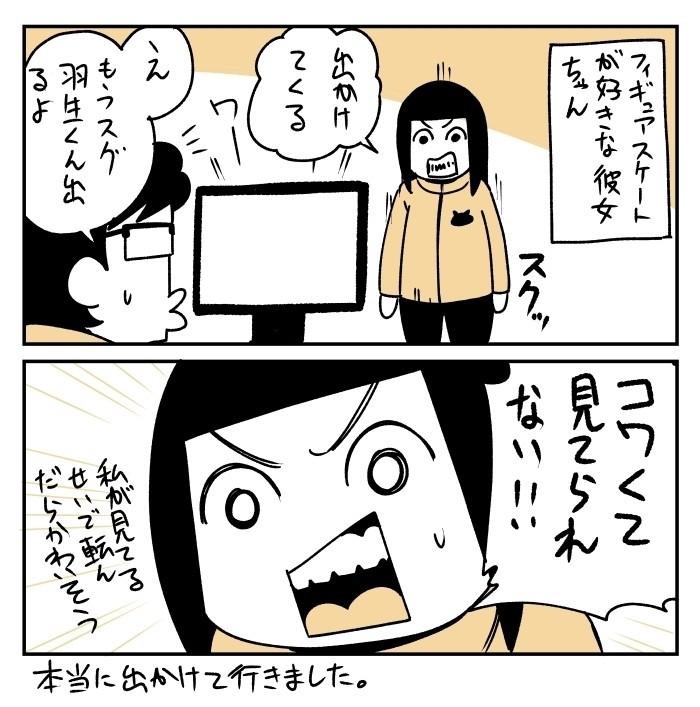 日記マンガ38