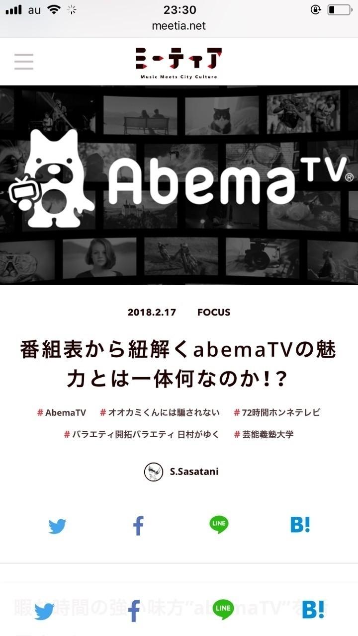 """ミーティアさんで""""AbemaTV""""について書きました。 冬の暇つぶしに最適なツール。 今回はオススメ番組について触れ、魅力にフォーカスしています。 http://meetia.net/music/abematv_matome_hd/"""