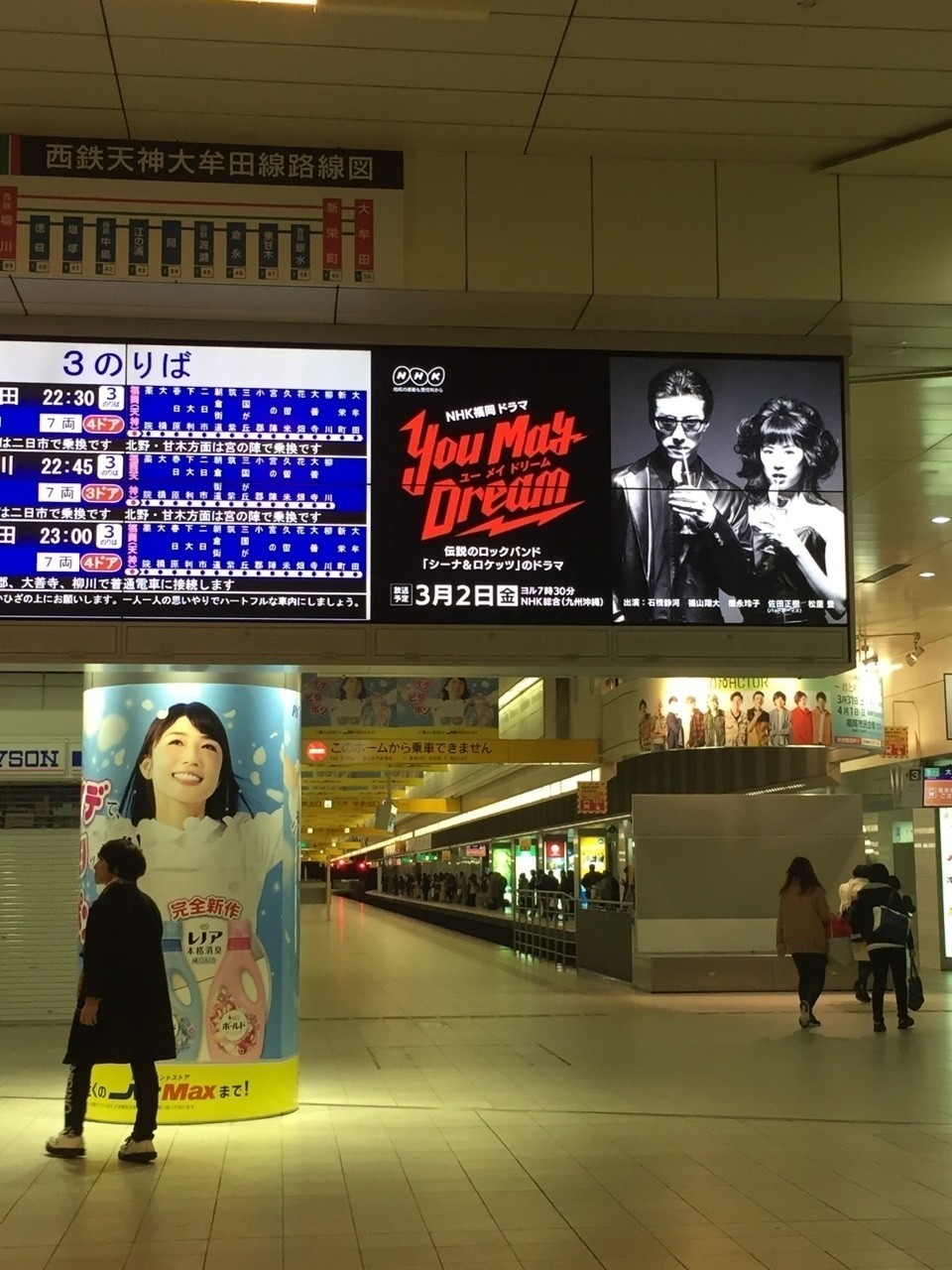 3月2日 NHK福岡ドラマ  「ユー メイ ドリーム 」 エキストラで参加した。 大好きなシーナの物語
