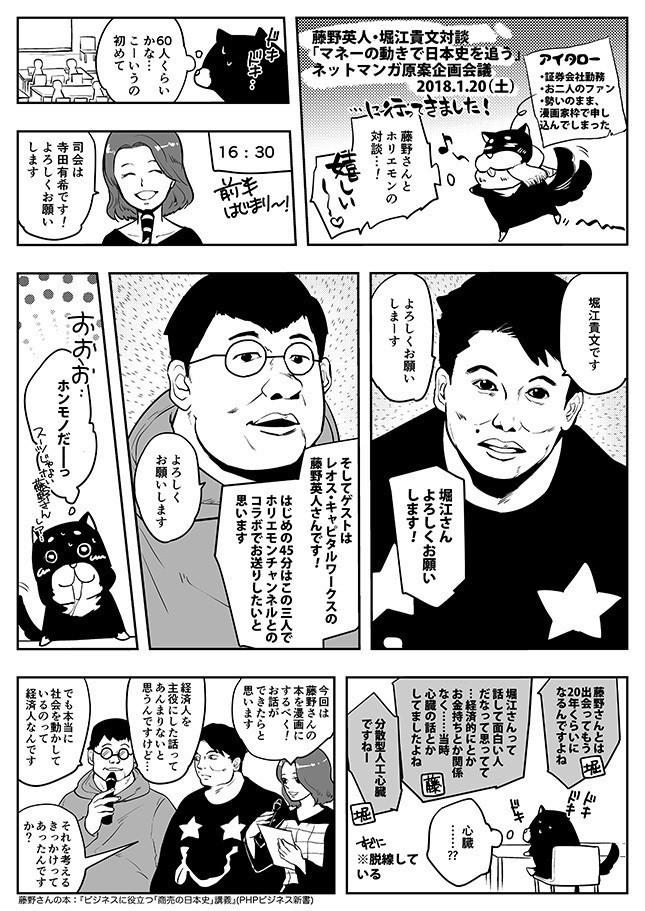 こちらのイベントですhttp://www.manga-news.jp/news/body/1094