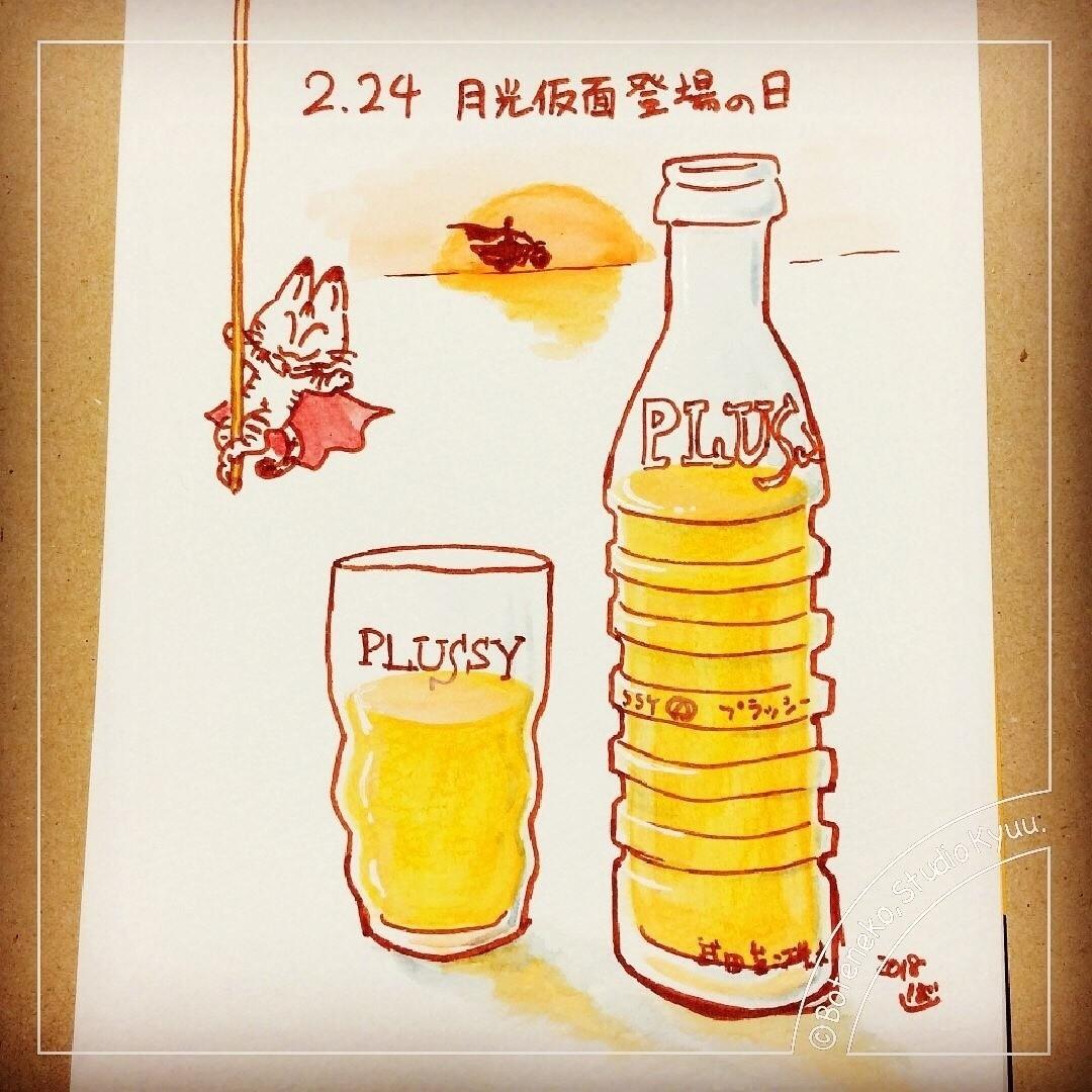 →宣弘社 http://www.senkosha.net/2018whatsgekko 日本初のテレビヒーローは、今日で60周年だそうです。 🌕 当時のスポンサー武田薬品工業のオレンジ果汁入り飲料「プラッシー」を引っ張ってきました。 →ハウスウェルネスフーズ:会社沿革 http://www.house-wf.co.jp/company/history.html 🍊 瓶(^^;  #アナログ絵 #イラスト #フードイラスト #ラフ画 #今日は何の日 #猫 #食べ物絵