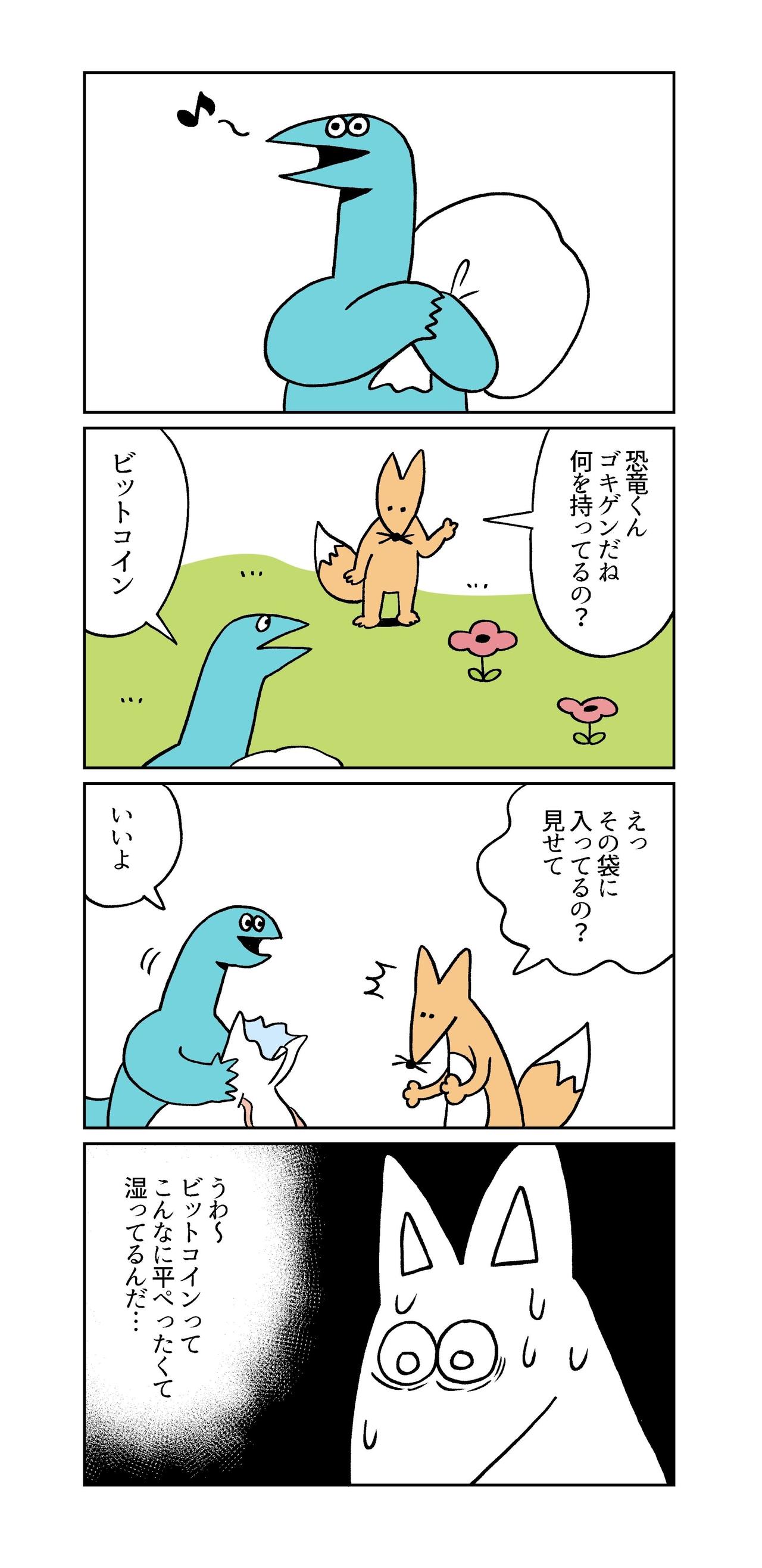ビットコインの正体?! トミムラコタ 1990年生まれ イラストレーター/漫画家