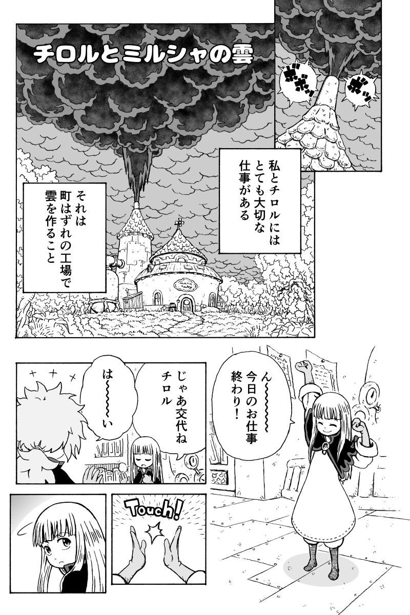 チロルとミルシャの雲_001