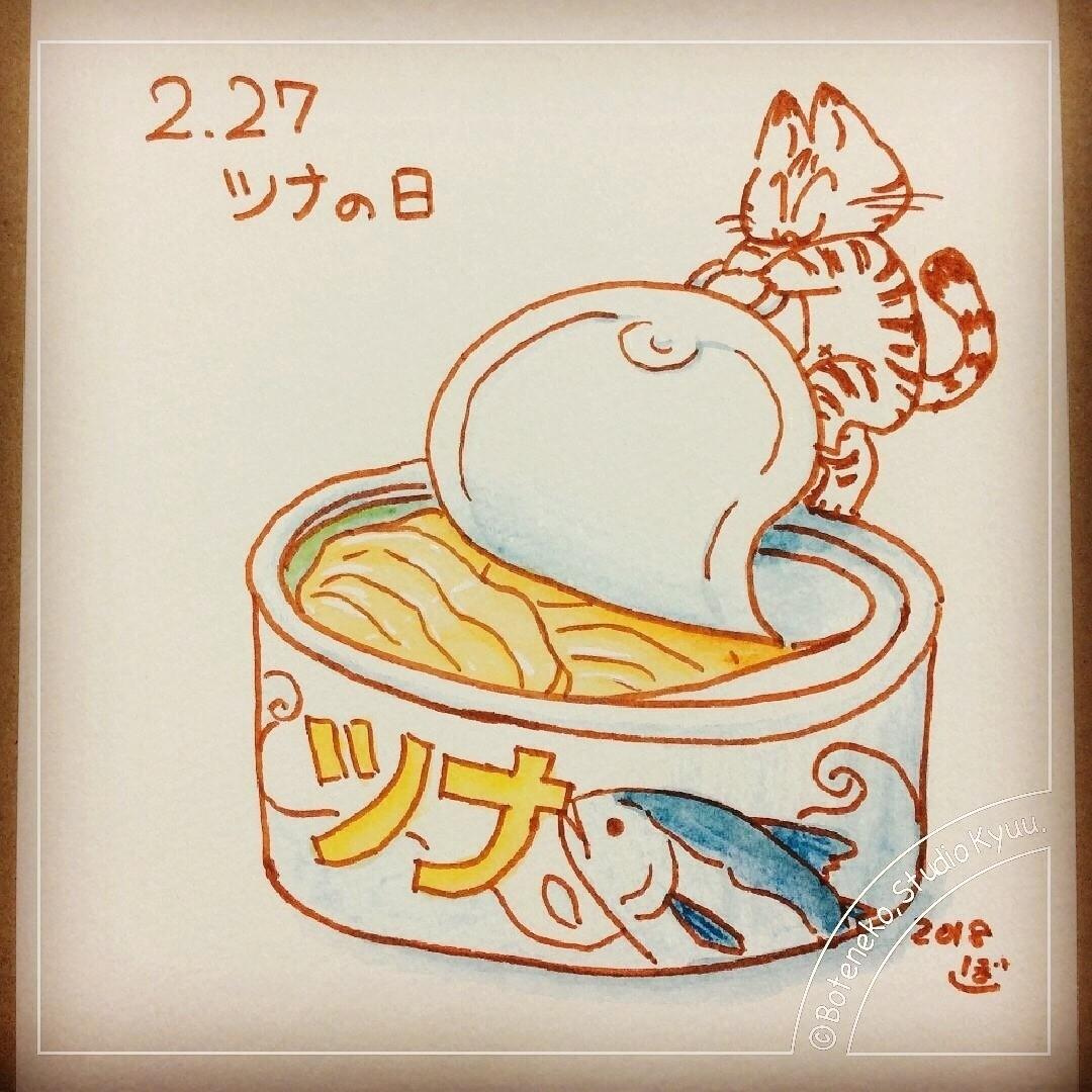ラフ画ツナの日2月ぼて猫スタジオきゅうnote