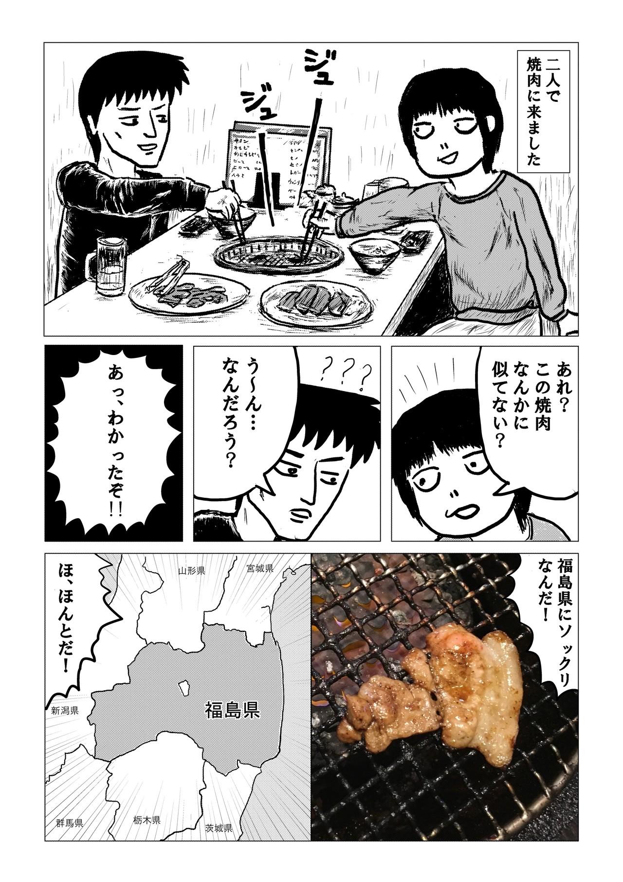 福島の復興を祈っています。作:ETSU
