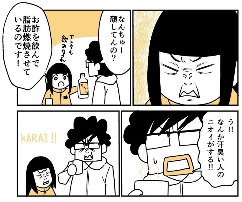 日記マンガ41
