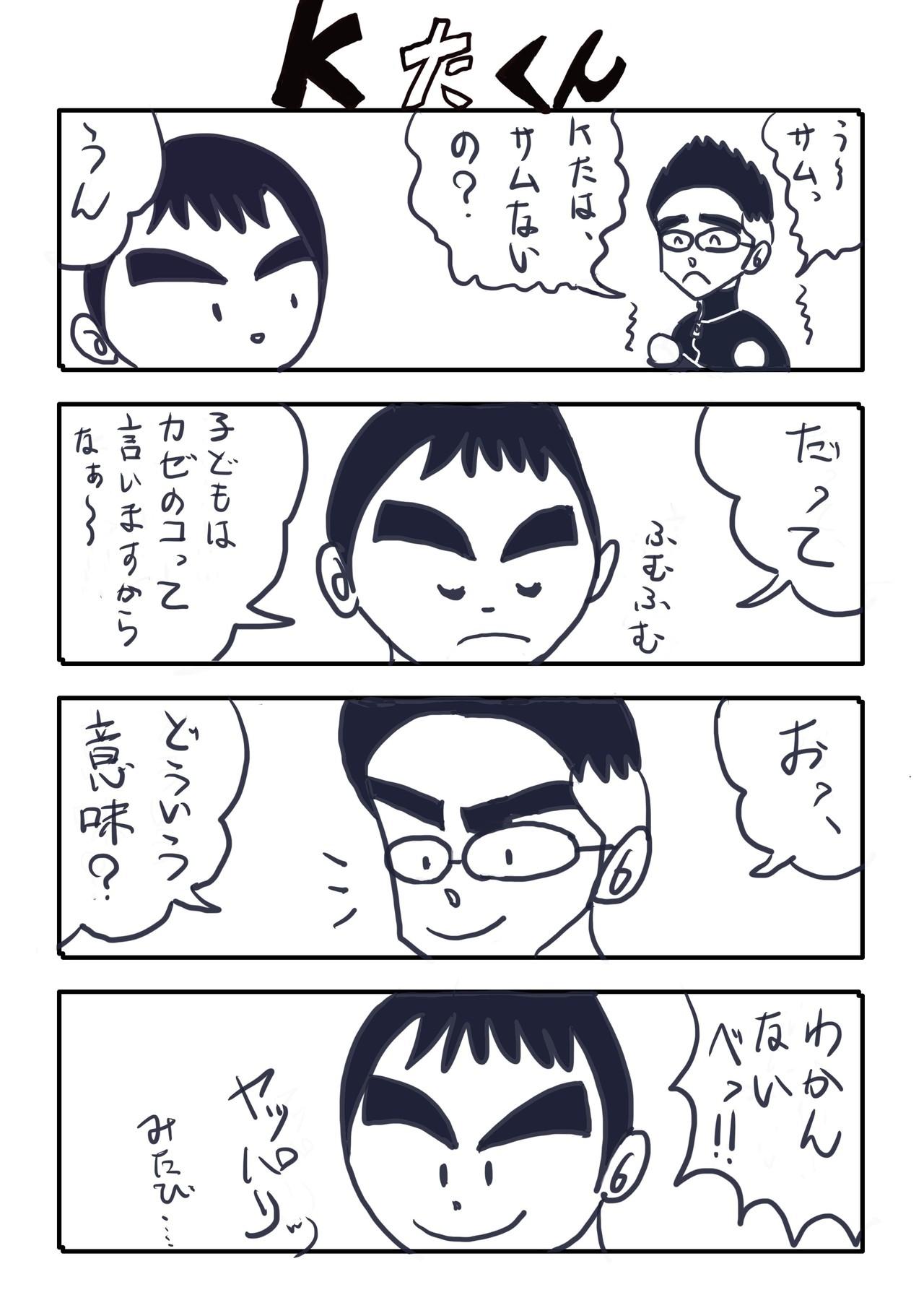 kたくんNo.42