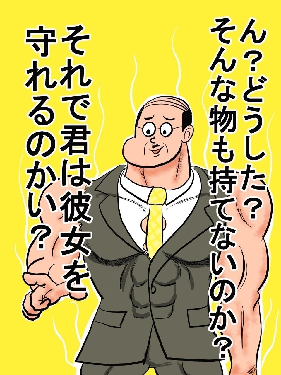 #ひとコマ漫画  #漫画  #イラスト  #マンガ #ハラ部長 #こんな上司は嫌だ