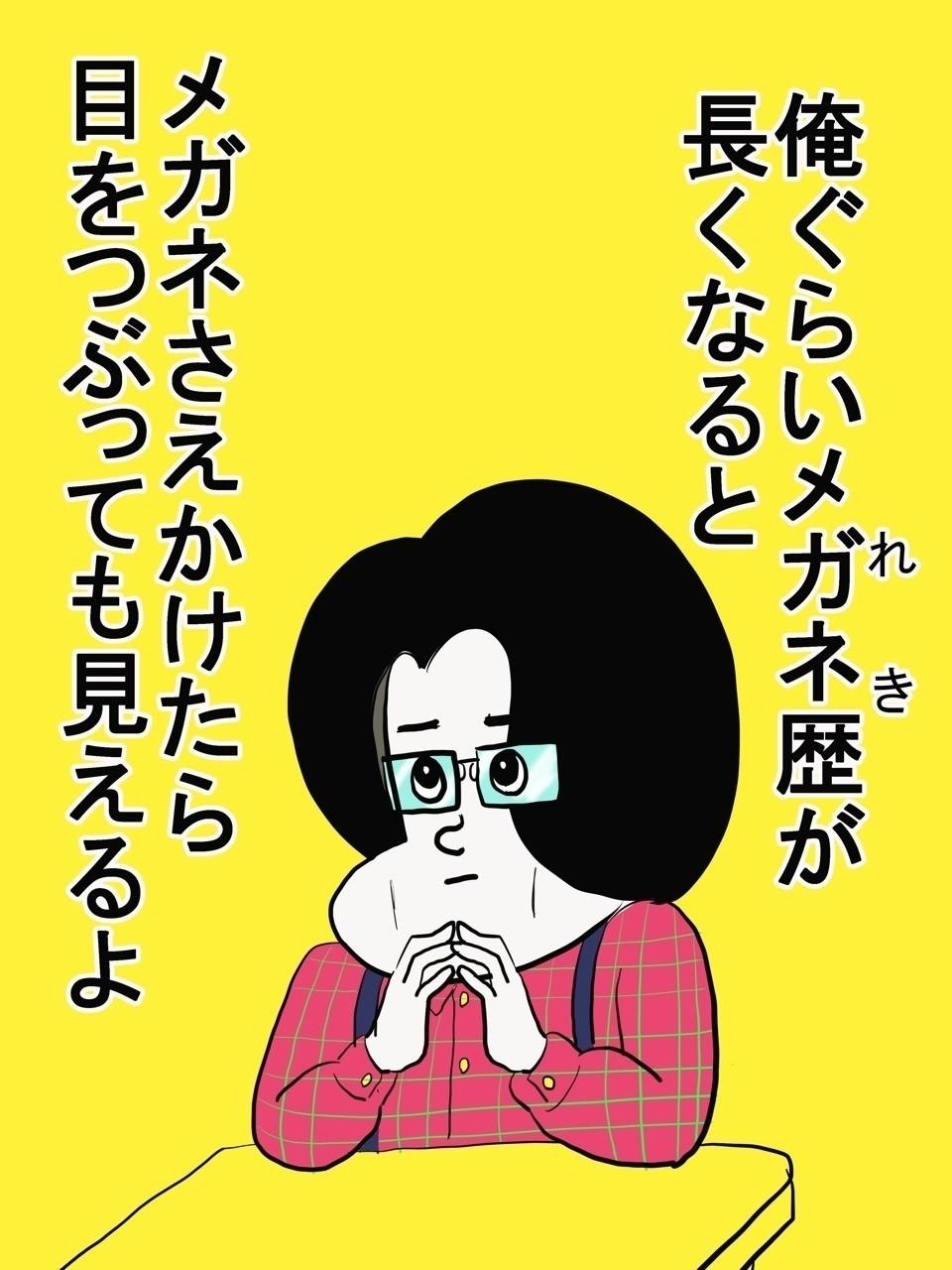 #ひとコマ漫画 #イラスト #漫画  #マンガ #メガネ #プロの眼鏡ビト #プロメガネスト
