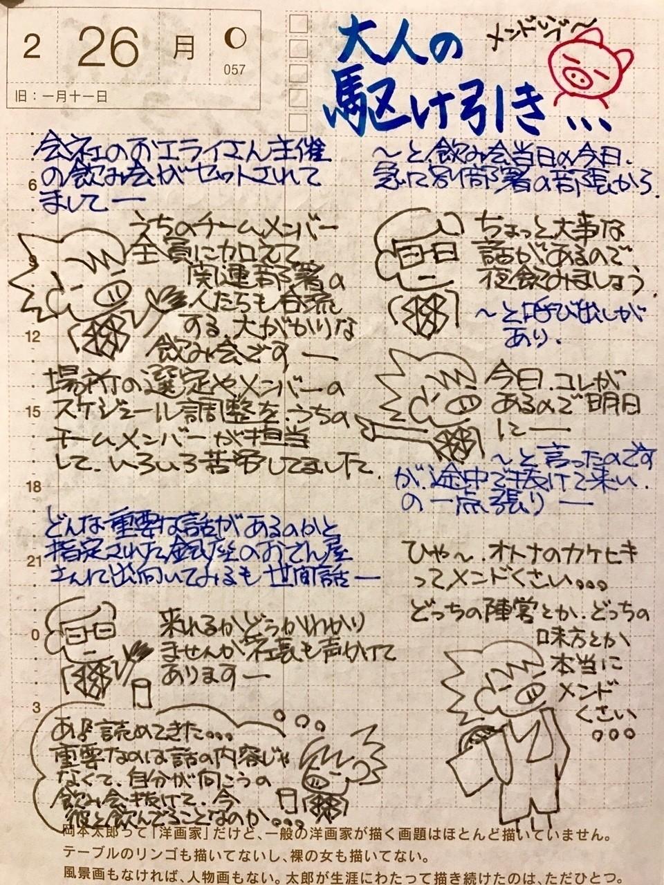 オトナの駆け引きって、なんだかめんどくさ〜い!!(-_-)    #ほぼ日手帳