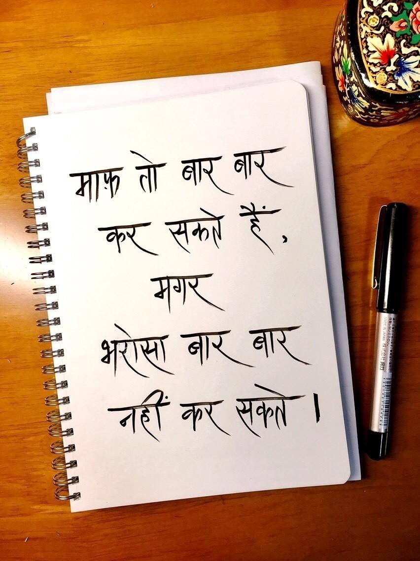 ヒンディー語のレタリング、というよりはカリグラフィーに近い??    #手描き #手書き カリグラフィー #レタリング #手描き文字 #ヒンディー語 #タイポグラフィ