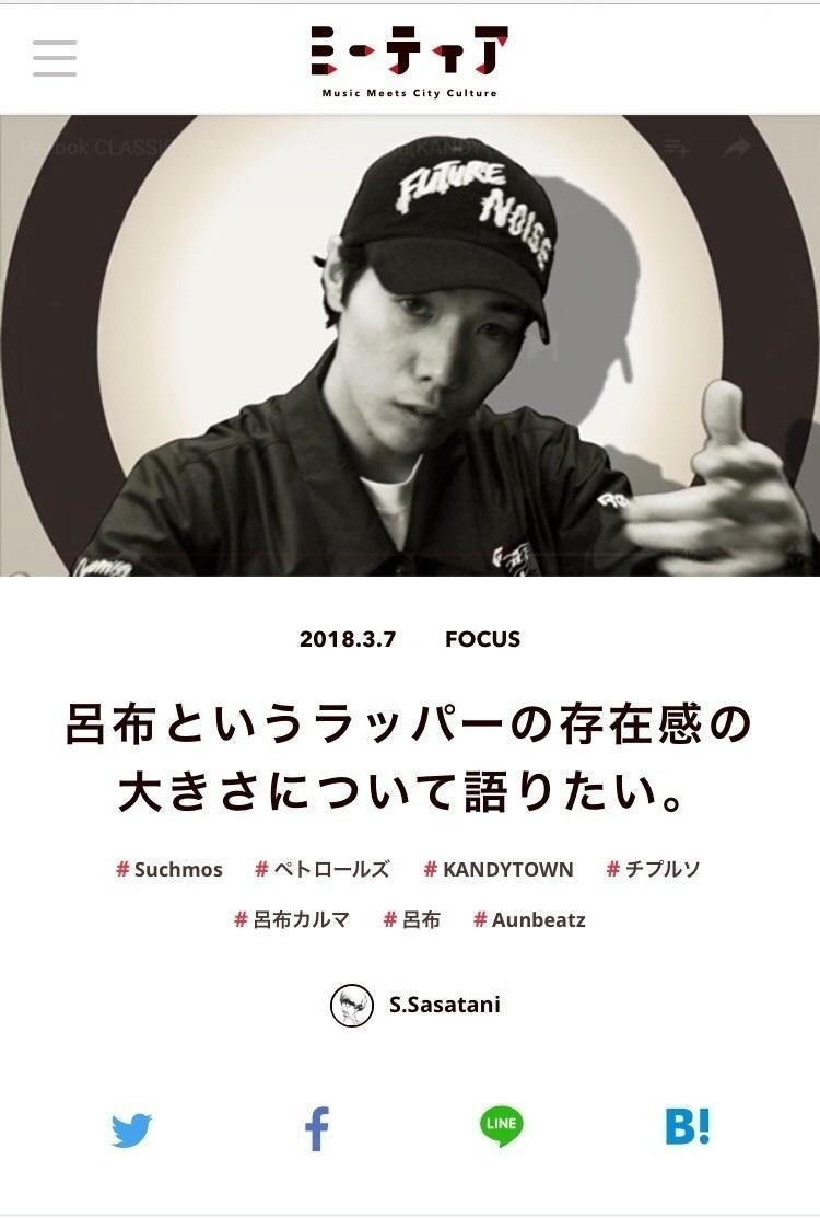 """ミーティアさんで次世代を担うラッパー""""呂布""""について書いています。 KANDYTOWNでも活躍する彼の魅力について迫っています。 http://meetia.net/music/ryohu_matome_hd/"""