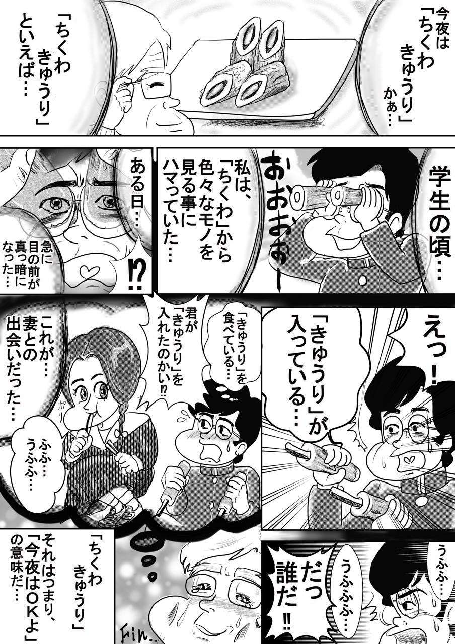 #1ページ漫画 #イラスト #マンガ #漫画 #ちくわきゅうり
