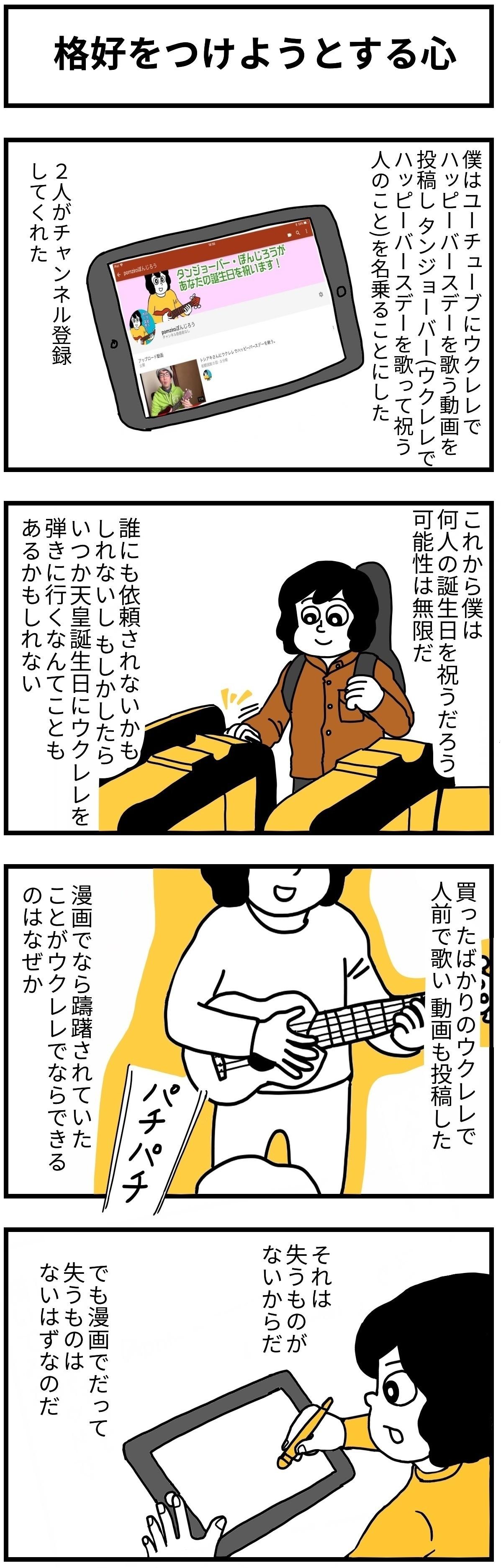 ぽんじろうのYouTubeはこちら→ https://www.youtube.com/channel/UCPrglWJGGg38N2TJ8xycfkg