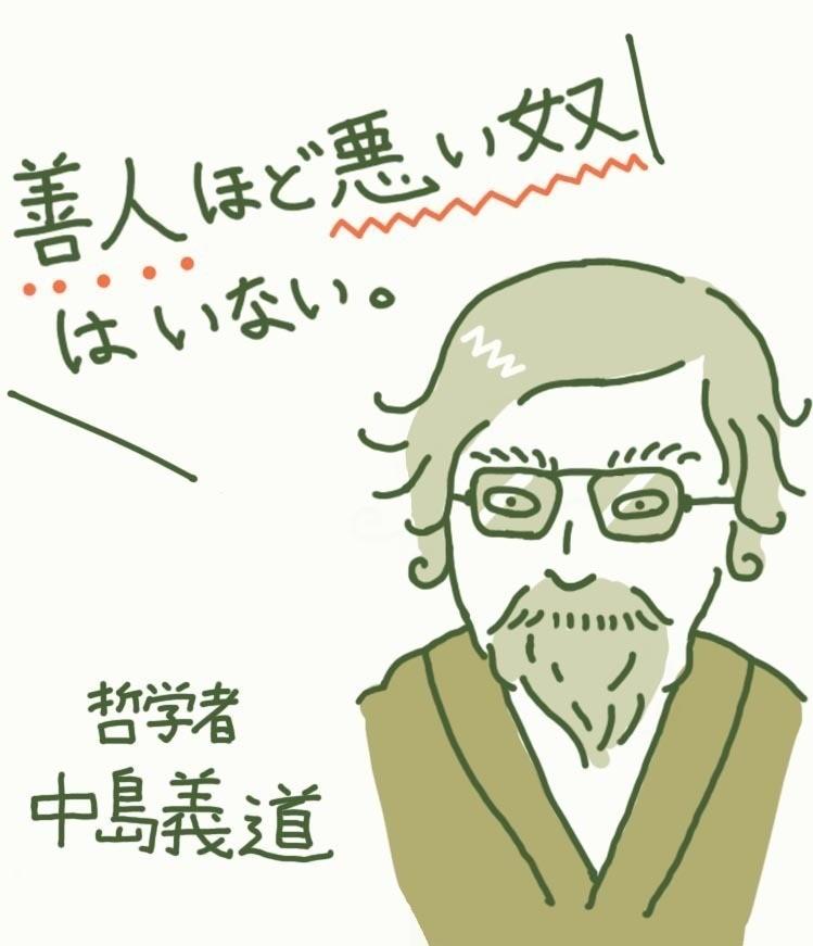 戦う哲学者、中島義道