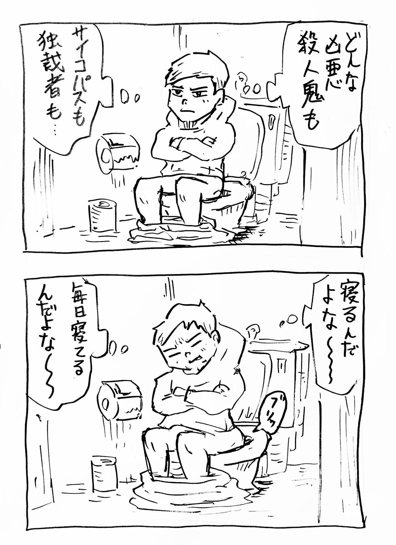 1220から漫画連載48
