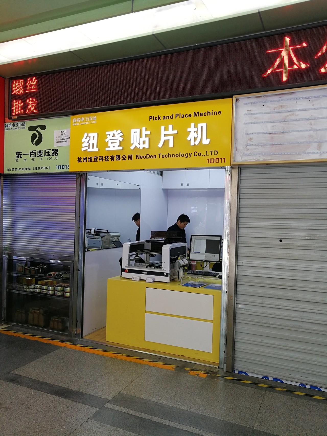 SMT表面実装マシン 製造メーカーが直接路面店を出している 店でデモしている機種は6万RMB 100万円のもの。もらったパンフに複数の機種がある. 0.02mm精度、48カセット、カメラCCDモジュールはマイクロン