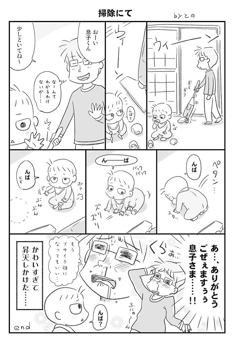 掃除_001