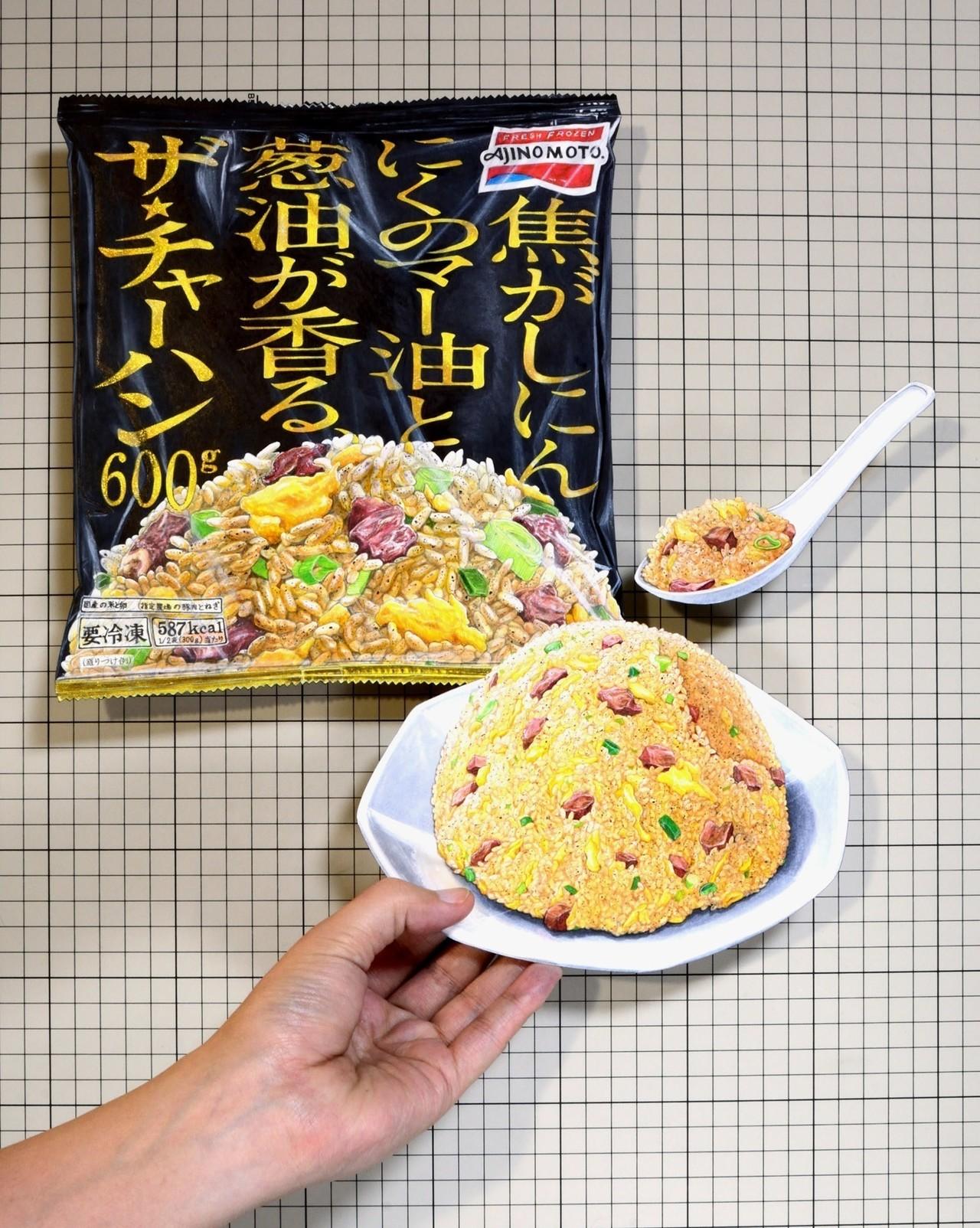 味の素 冷凍食品 「焦がしにんにくのマー油と葱油が香る、ザ★チャーハン 600g」