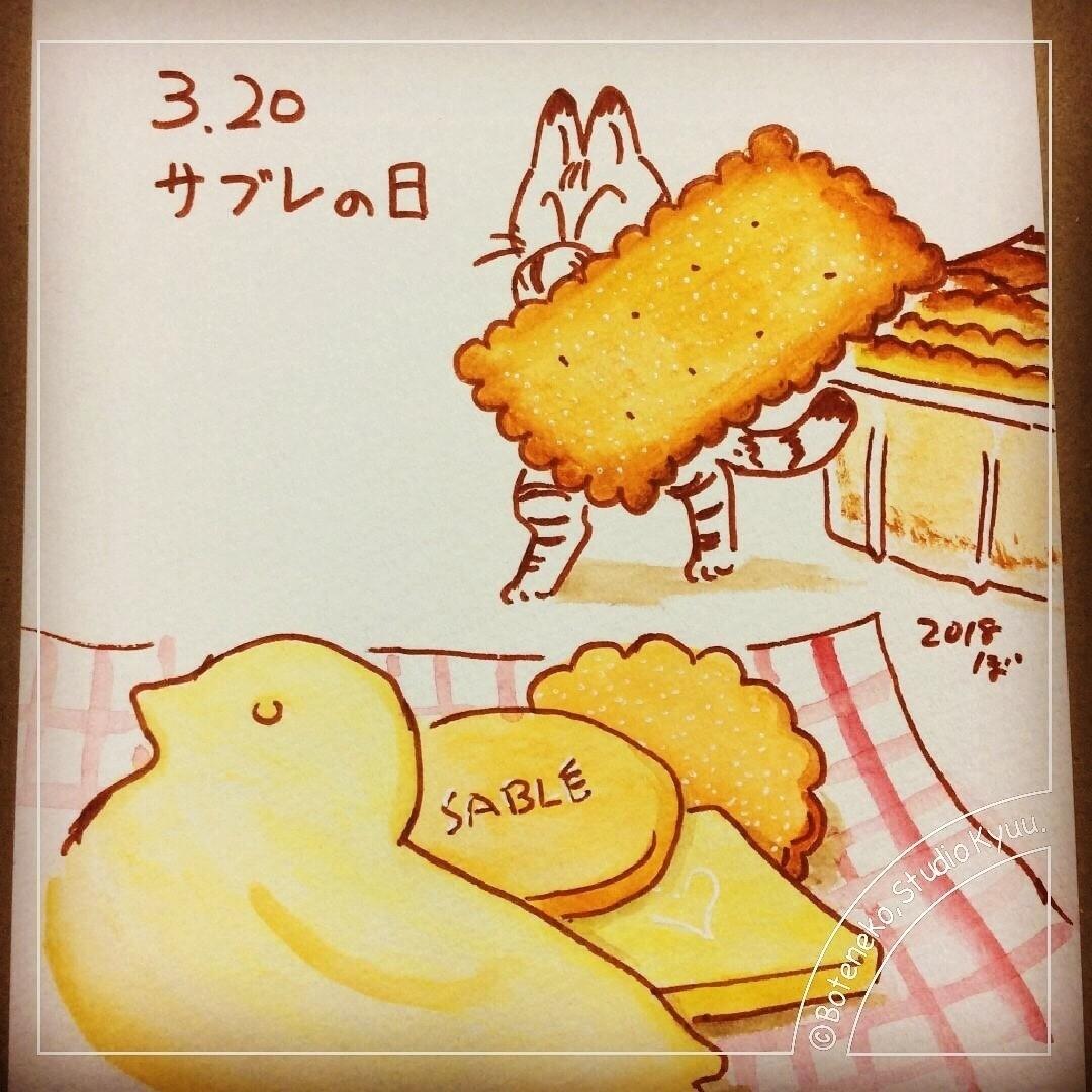 →日清シスコ http://www.coconut-sable.jp 320でサブレの語呂合わせとのこと。  にゃんこがサブレを色々集めてきたようです。ココナッツサブレが旧パッケージの謎。  #アナログ絵 #イラスト #フードイラスト #ラフ画 #一発描き #今日は何の日 #猫 #食べ物絵