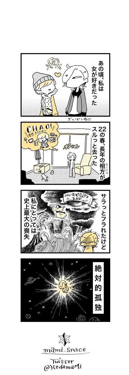 ドイツ在住の作者KedamaMi(毛玉ハナ)の実際にあった話を漫画にしたコミックエッセイです
