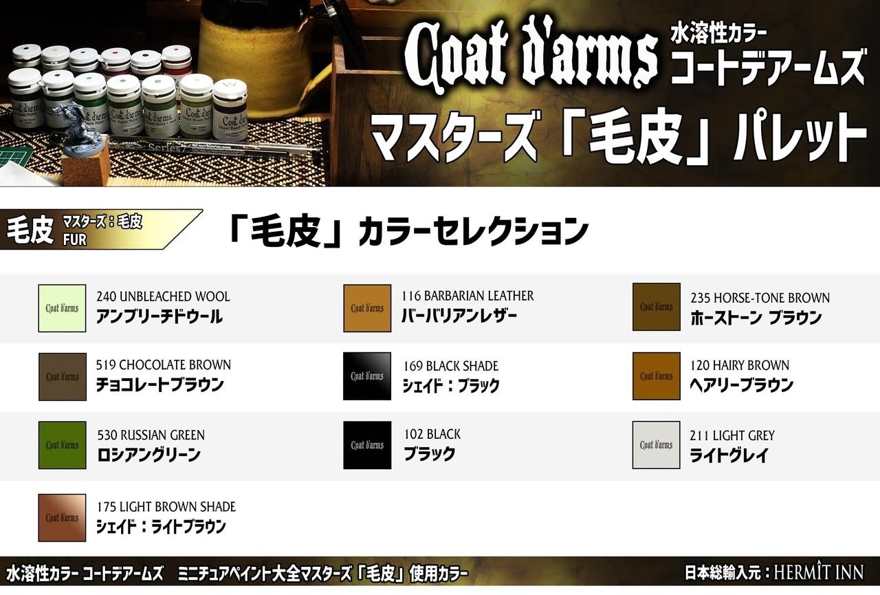 「ミニチュアペイント大全」掲載の、「マスターズ:毛皮」 で明かされた使用カラーのセット。ブロッキングにステイニングでグラデを重ね、グレイジングで引き締める。やっぱりグリーンが決め手だぜ。コートデアームズのグラデーションカラーセットは、オンラインストア「ハーミットイン商店」( https://hermitinn.theshop.jp/categories/548043 )で販売中!