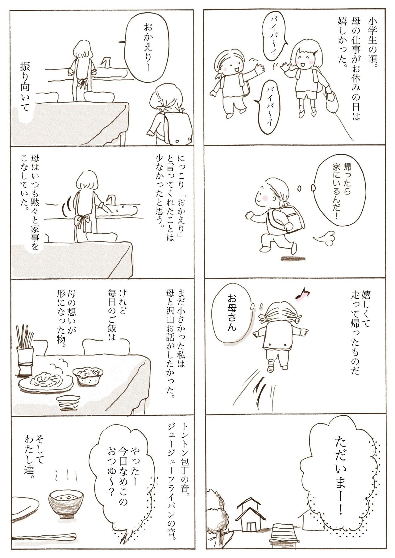 日常漫画17note
