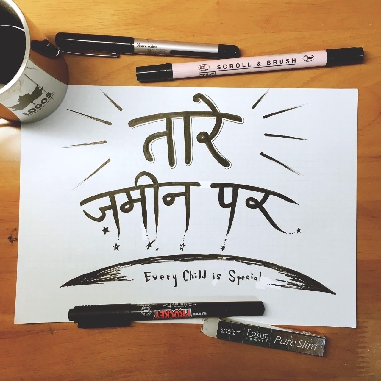 ヒンディー語のレタリング。 描いた言葉はtaare zameen par: 地上の星たち。 私の好きなインド映画のタイトル!   #ヒンディー語 #レタリング #hindi #lettering #手描き #デザイン