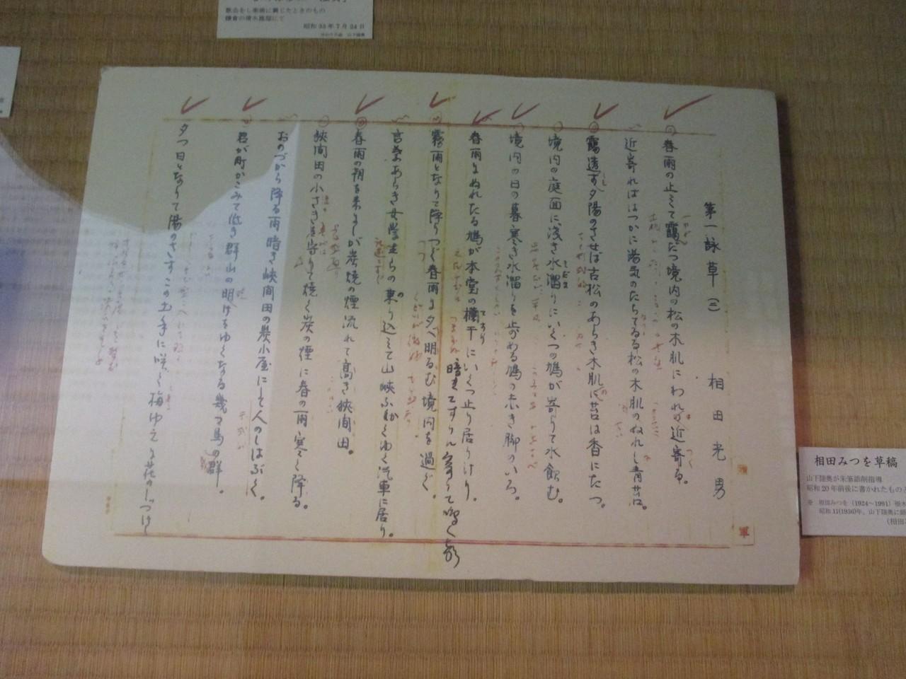 相田みつを生草稿
