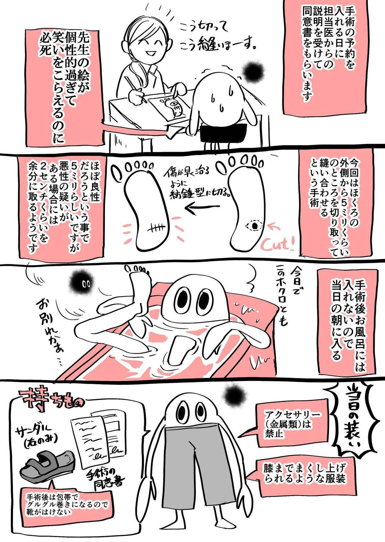 後編原稿_001