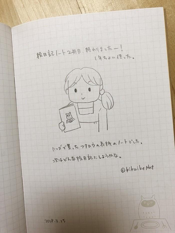絵日記に使ってたノートの2冊目が終わりましたー。ハンズで買ったフクロウ(ミミズク?)のノートでしたー。最近は線画だけノートに描いてiPadで色つけてます。