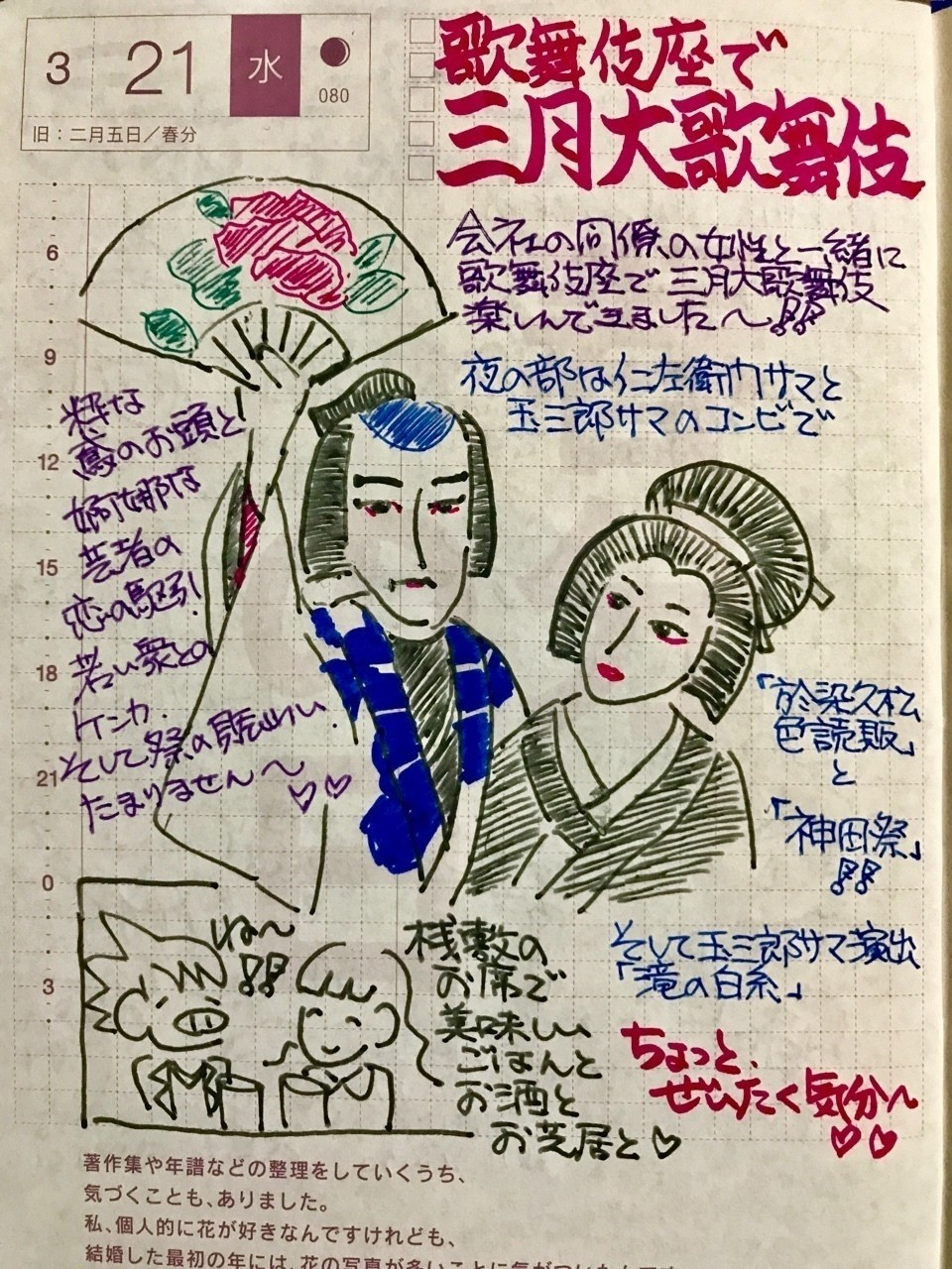 会社の同僚の女性と一緒に歌舞伎座で三月大歌舞伎を楽しんできました〜!*\(^o^)/*    #ほぼ日手帳