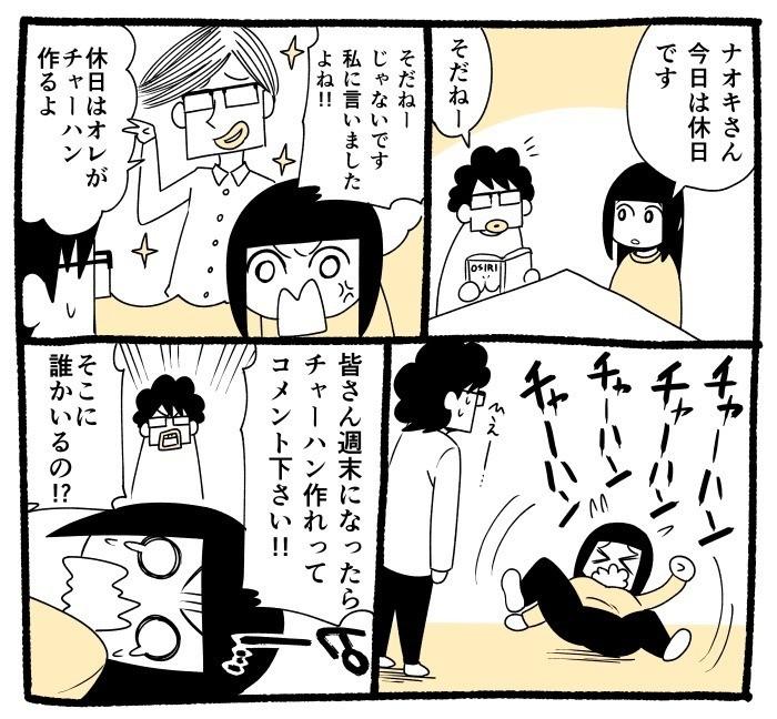 日記マンガ44