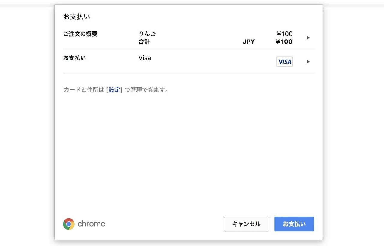 payment request apiで簡単に決済機能を提供する smasato note