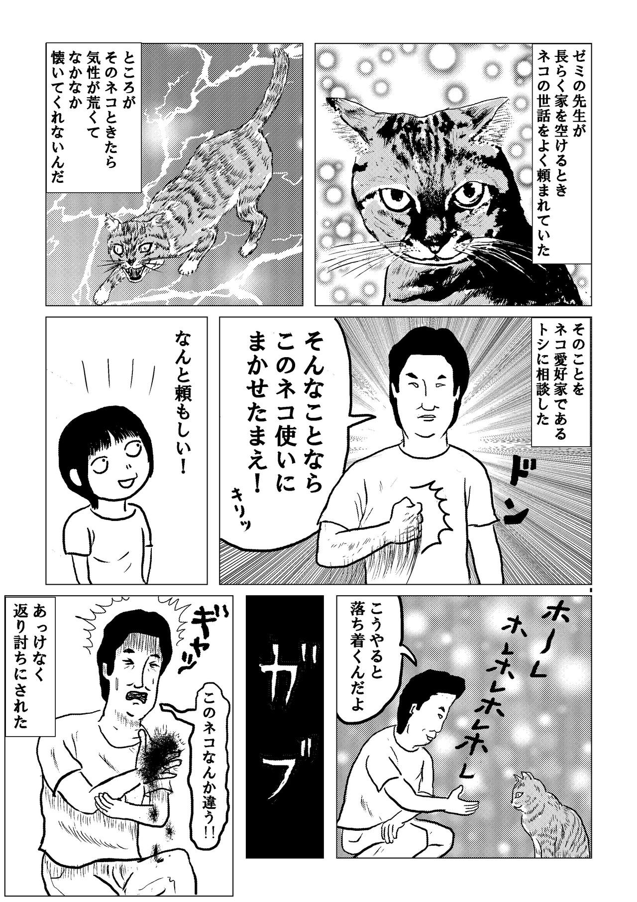ネコ使い_5mb