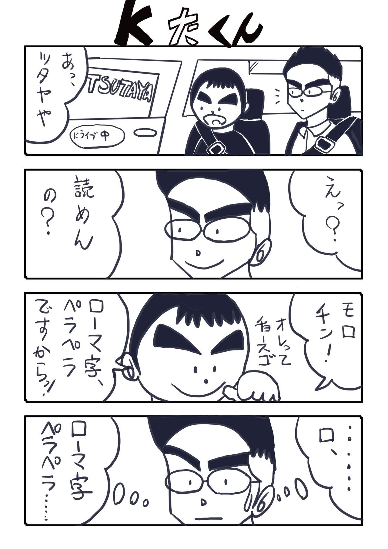 KたくんNo.46