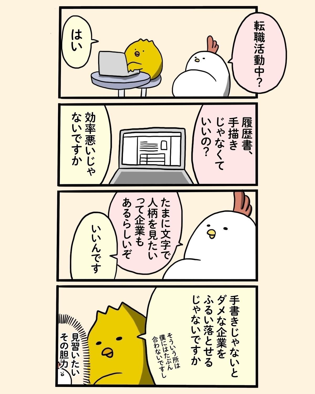 0409_手書きの履歴書