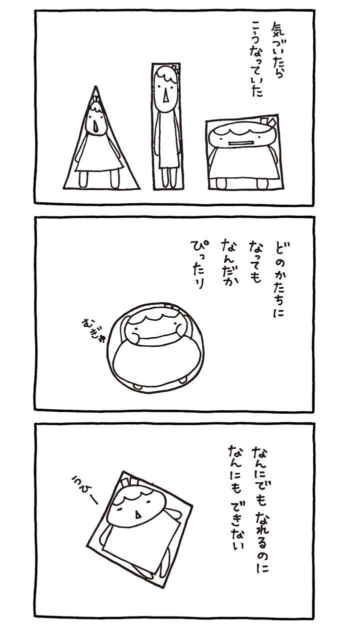 ぴったり1