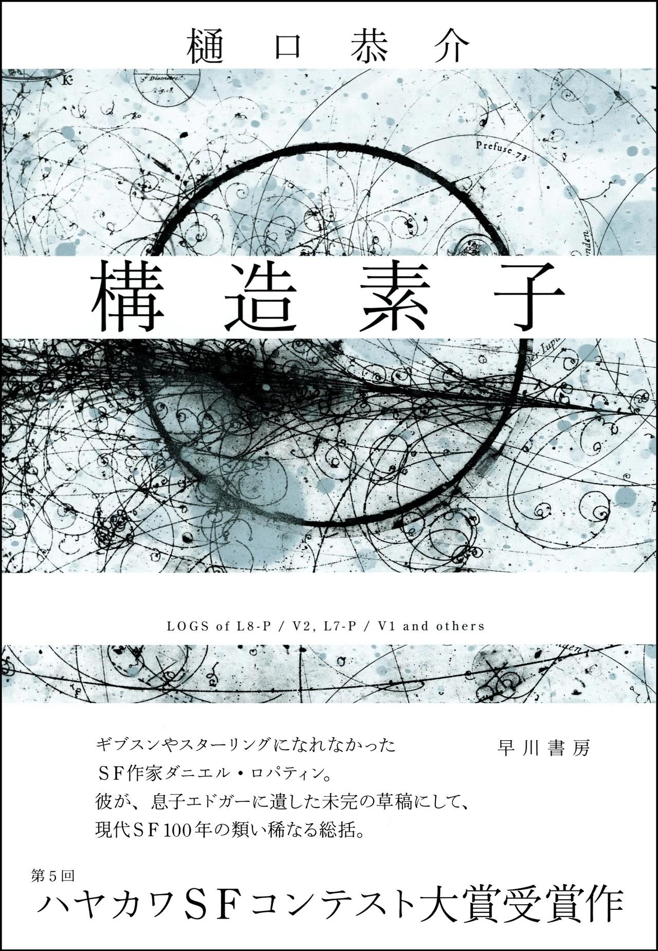 第49回星雲賞】全16作、早川書房...