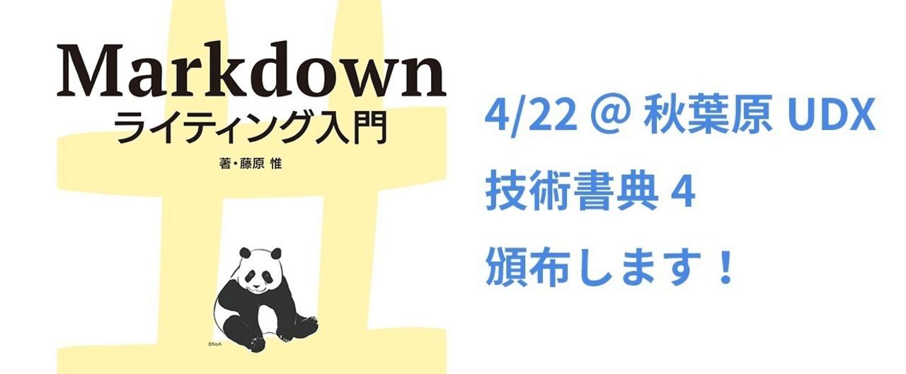 2018-04-19_note告知バナー