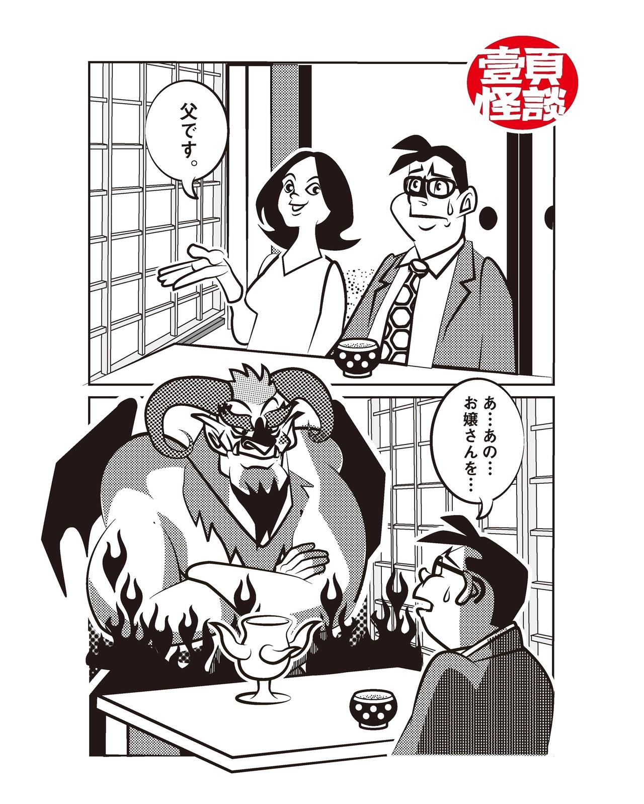 壹頁怪談_あいさつ
