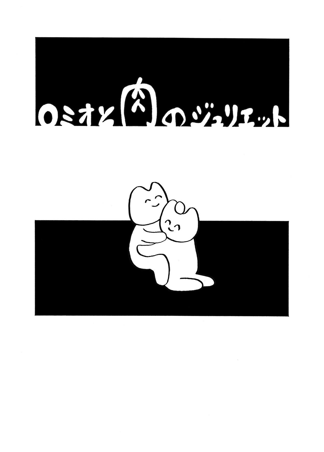 2018/5/5のコミティア124(スペースNo.え47a)で発行予定の漫画です。当日紙の本は100円で販売しますが、こちらで事前に無料公開する事にしました。