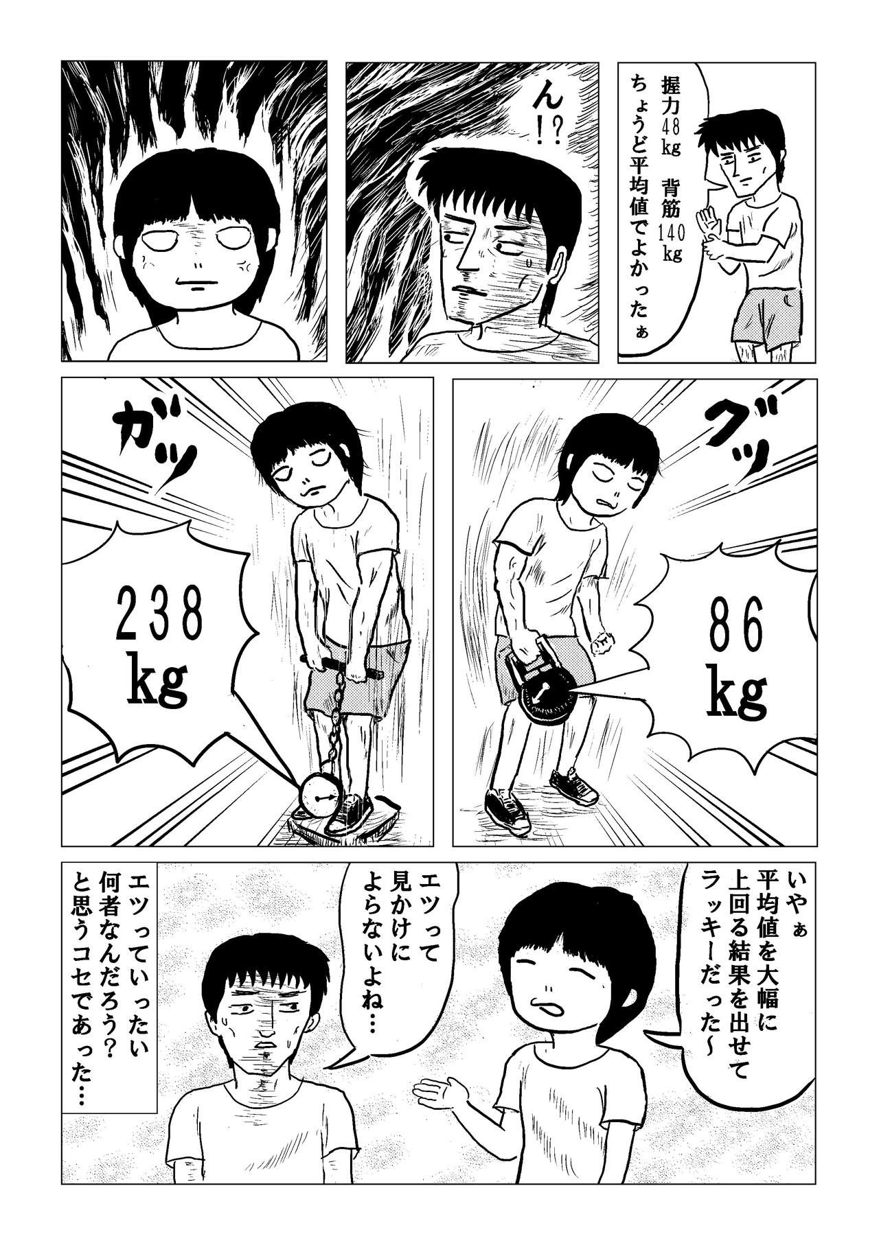 筋力測定_5mb