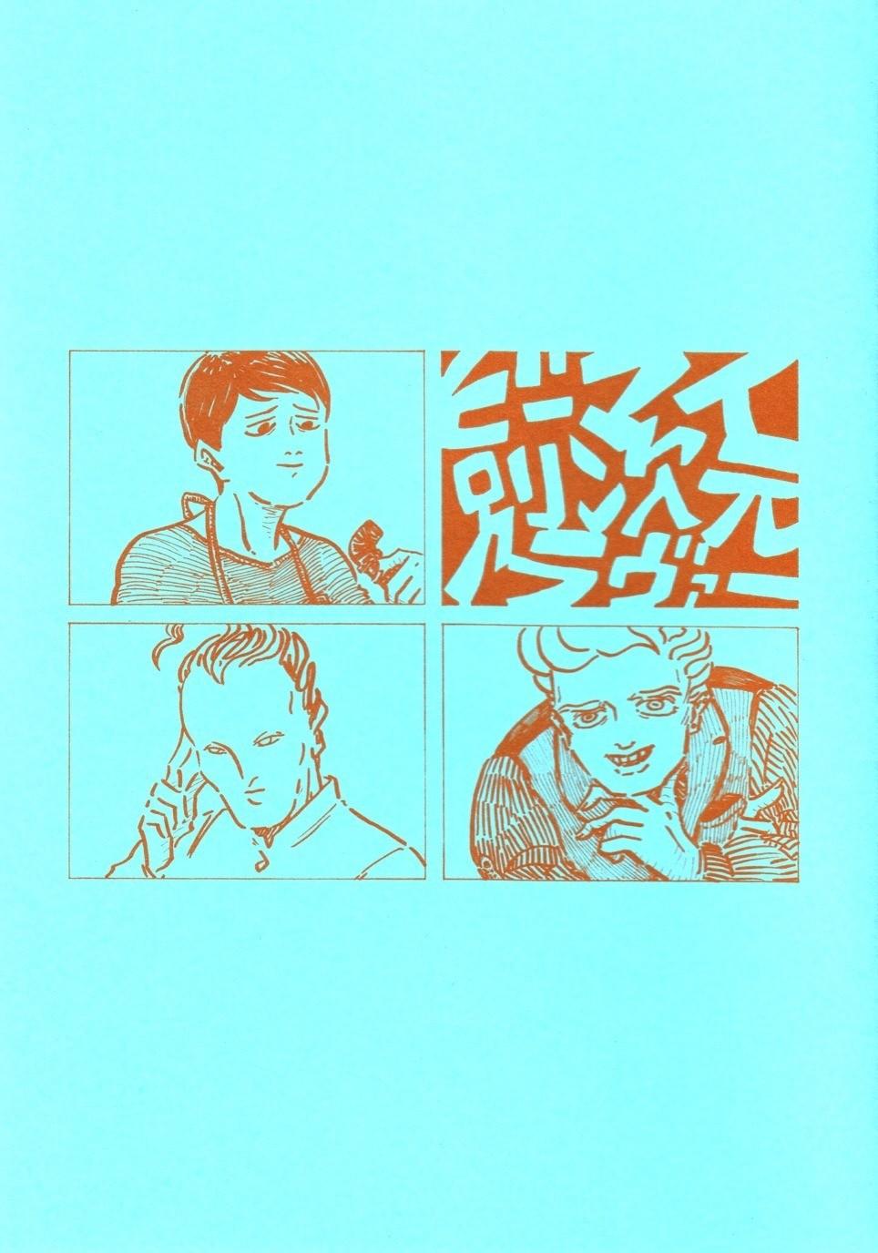 2017/02/12発行の4コマ漫画です。