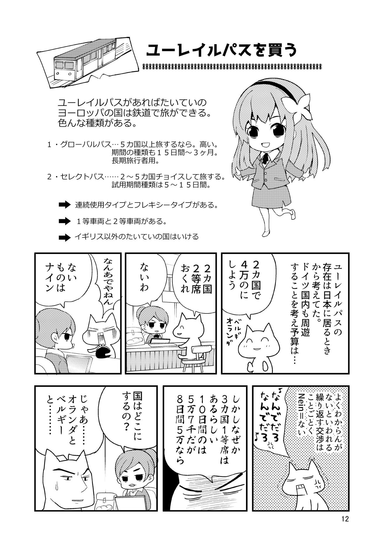 原稿0012